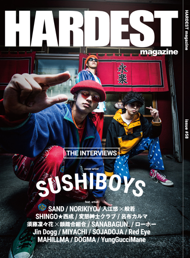 HARDEST MAGAZINE issue58|TOWER RECORDS設置店